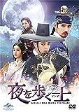 夜を歩く士〈ソンビ〉DVD-SET1<初回版 3000セット数量限定>[DVD]