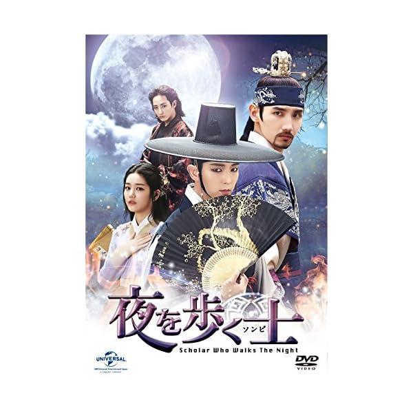 夜を歩く士(ソンビ) DVD-SET1 (初回版...の商品画像