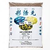 彩活元2kg 100%有機肥料。米糠・魚粕・菜種粕を絶妙な比率でブレンド!