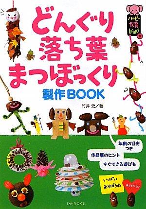 どんぐり・落ち葉・まつぼっくり製作BOOK (ハッピー保育books)