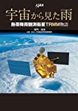 宇宙から見た雨 熱帯降雨観測衛星TRMM物語