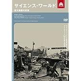 サイエンス・ワールド 巨大地震の真実 [DVD]