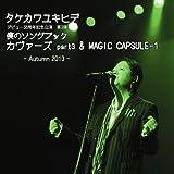 僕のソングブック カヴァーズ part3 & MAGIC CAPSULE-1 -Autumn 2013-
