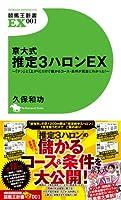 京大式 推定3ハロンEX ~「テン」と「上がり」だけで儲かるコース・条件が完全にわかった! ~ (競馬王新書EX001)