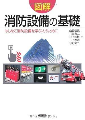 図解 消防設備の基礎