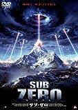 サブ・ゼロ [DVD]