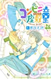 コンビニ座敷童(2) (KC KISS)