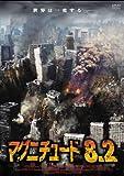 マグニチュード8.2[DVD]