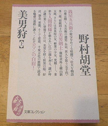 美男狩〈上〉 (大衆文学館)の詳細を見る