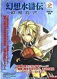 幻想水滸伝幻想真書 (Vol.6(2001秋号))