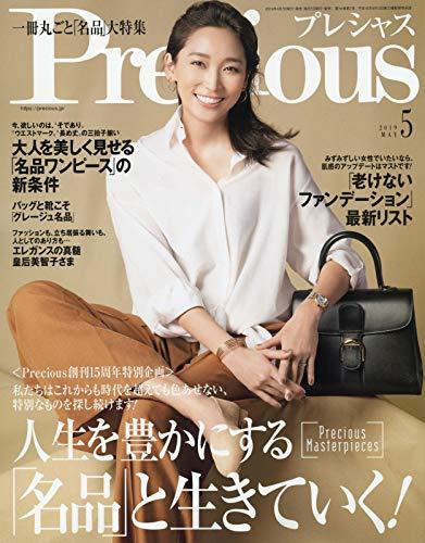Precious(プレシャス) 2019年 05 月号 [雑誌]