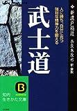 武士道―人に勝ち、自分に克つ強靭な精神力を鍛える   知的生きかた文庫 画像