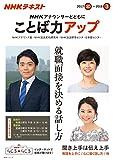 NHK アナウンサーとともに ことば力アップ 2017年 10月?2018年3月 [雑誌] (NHKテキスト)