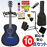 ヘッドウェイ・ギターのアコギ入門10点セット|HEADWAY HF-25 TBS / ヘッドウェイ 小ぶりな「OOO・タイプ」 初心者・女性にもオススメ! (TBS/ブルー・バースト)