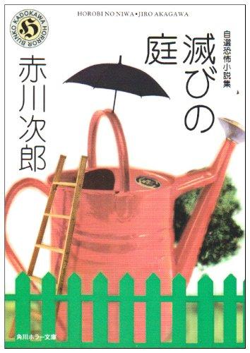 滅びの庭 (角川ホラー文庫)の詳細を見る