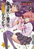魔法使い(♂)と弟子(♀)の不適切なカンケイ 4 (電撃コミックス)