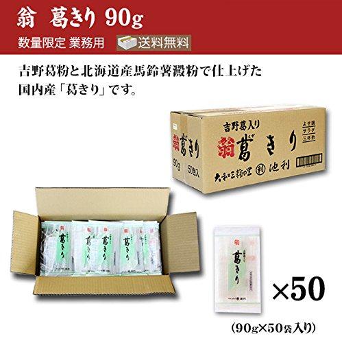 株式会社池利 翁 葛きり 90g×50袋(業務用)