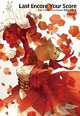 Fate/EXTRA Last Encore 原案シナリオ集「Last Encore Your Score」【書籍】