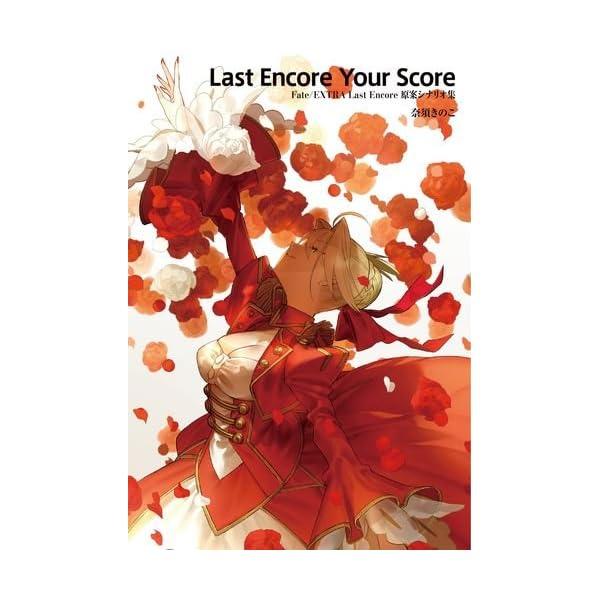 Fate/EXTRA Last Encore 原...の商品画像