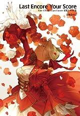 奈須きのこ「Fate/EXTRA Last Encore」原案シナリオ集「Last Encore Your Score」8月発売