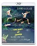 「THE KINGS OF SUMMER /キングス・オブ・サマー」 ブルーレイ 日本版(日本語字幕)