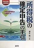 公認会計士高田直芳:平成29年3月申告用所得税の確定申告の手引(関東信越版)