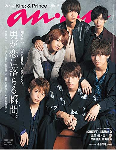 anan(アンアン) 2018年 10月10日号 No.2121 [男が恋に落ちる瞬間。/King&Prince]