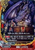 竜騎士 ソクラテス/バディファイト エクストラブースター 不死身の竜神