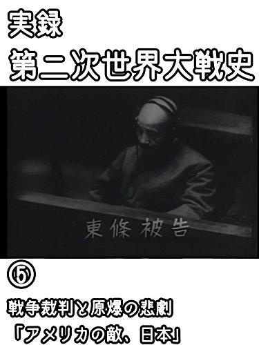 実録 第二次世界大戦 第五巻 戦争裁判と原爆の悲劇 アメリカの敵、日本