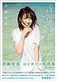 【Amazon.co.jp 限定特典/生写真付き】斉藤朱夏 1st写真集「裸足。」