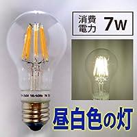 LEDフィラメント電球 E26口金 7W型 昼白色 高照度タイプ 白箱入り LEDライティング 2年点灯保証