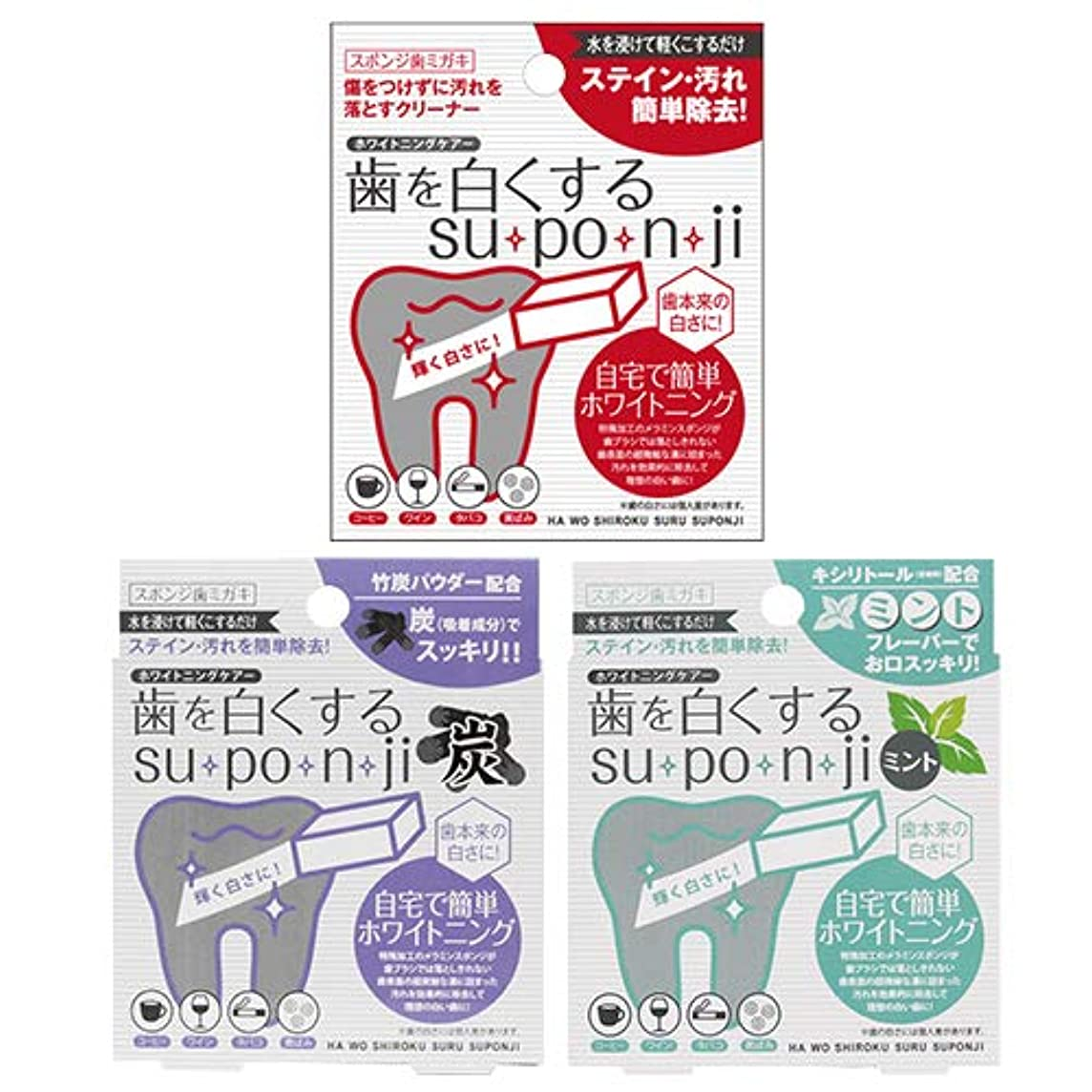 歯を白くする su?po?n?ji 炭 スポンジ 歯みがき レギュラー+ミント+炭 3点セット + マウスウォッシュリブレ10ml