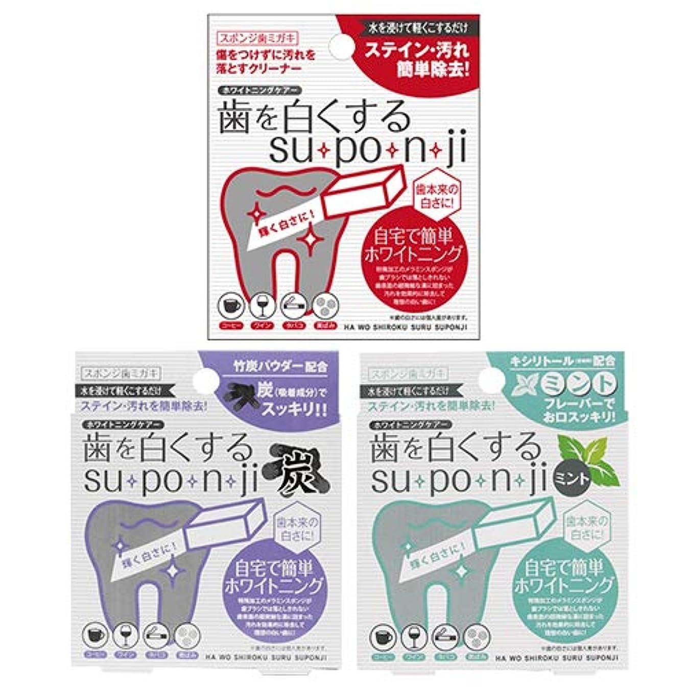 有効好きである興味歯を白くする su?po?n?ji 炭 スポンジ 歯みがき レギュラー+ミント+炭 3点セット + マウスウォッシュリブレ10ml