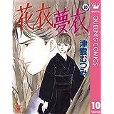 花衣 夢衣 10 (クイーンズコミックスDIGITAL)