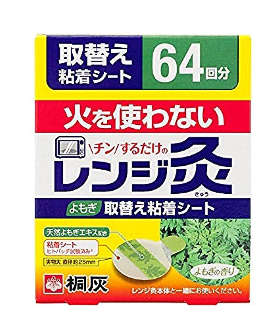 フルーツ野菜レッドデート不幸桐灰化学 レンジ灸 火を使わないレンジでチンするお灸 取替え粘着シート64回分入