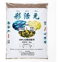 彩活元2kg 100% 有機肥料。米糠・魚粕・菜種粕を絶妙な比率でブレンド!