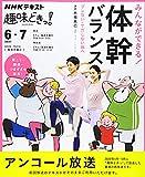 みんなができる! 体幹バランス ブレない・ケガしない体へ (NHK趣味どきっ!)