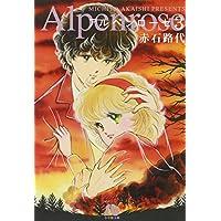 アルペンローゼ 3 (小学館文庫 あC 61)