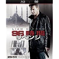 96時間/リベンジ 2枚組ブルーレイ&DVD