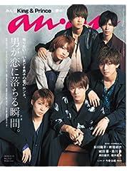 anan(アンアン) 2018/10/10 No.2121