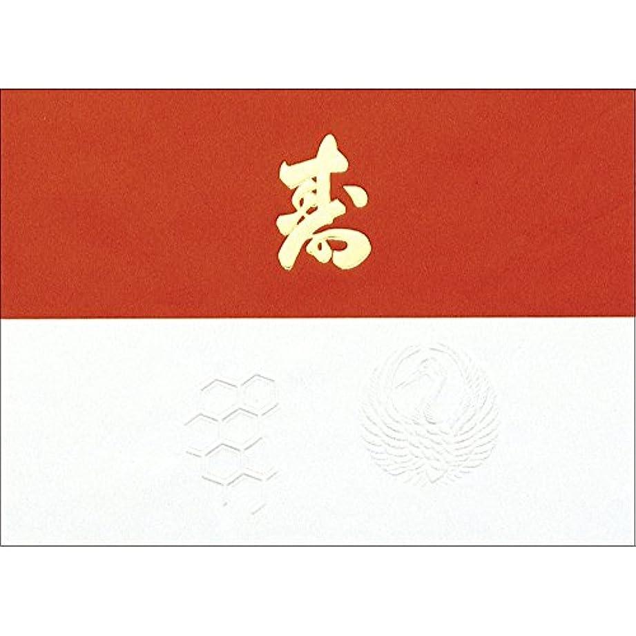 発症読者虐殺タカ印 のし紙 掛紙 8-1772 寿 半紙判 字入 雪 100枚