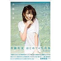 【限定特典/生写真付き】斉藤朱夏 1st写真集「裸足。」