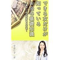 できる女だけが知っているお金の基礎知識: 確実にお金が貯まる方法
