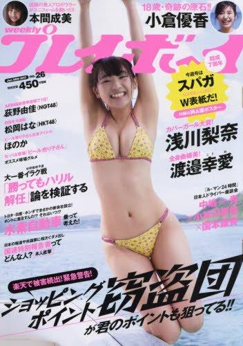 週刊プレイボーイ 2017年 6/26 号 [雑誌]