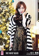 【山口真帆】 公式生写真 AKB48 NO WAY MAN 劇場盤 それでも彼女はVer.