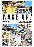 WAKE UP! in メルボルン バイリンガールちかのプチ移住生活