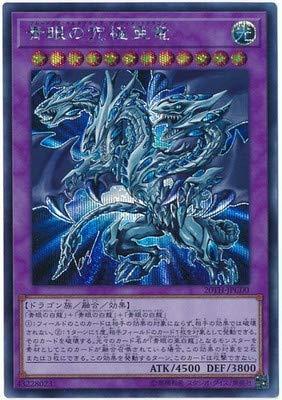 遊戯王/第10期/20TH-JPC00 青眼の究極亜竜【シークレットレア】