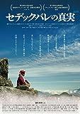餘生 セデック・バレの真実[DVD]