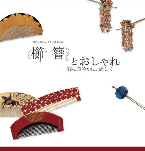 櫛・簪とおしゃれ 粋に華やかに、麗しく (和のデザイン)