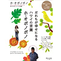 だれもが幸せになるハワイの言葉「ホ・オポノポノ」 (マキノ出版ムック)